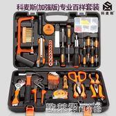 工具箱套裝 家用手動工具套裝五金電工專用維修多功能工具箱木工 組套 MKS 歐萊爾藝術館