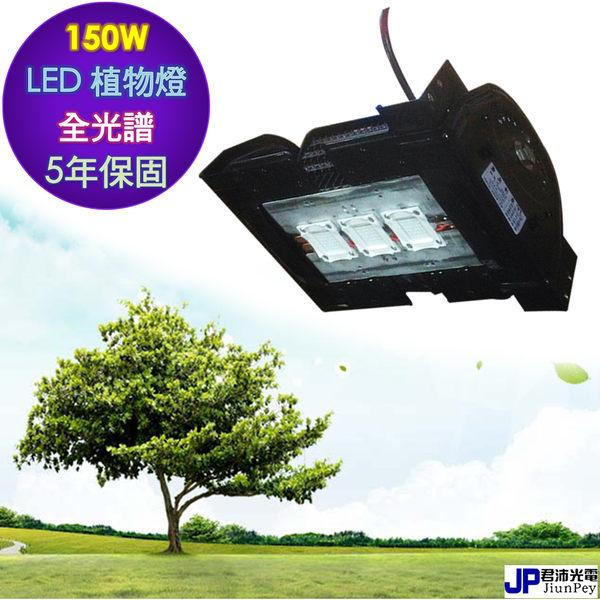 全光譜高天井燈【LED 植物生長燈 150W】  LED植物燈 泛光型 五年全機保固 ( 明緯電源 台灣製造)