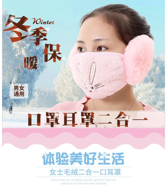 【獨愛3C用品】【買三送一】冬季必備保暖卡通造型小熊絨毛防塵口罩耳罩二合一(編號9/酒窩黃色)