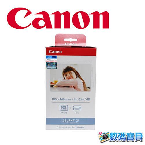 【免運】CANON SELPHY KP-108 IN 4x6 相片紙 (KP108,108裝相片印表紙含色帶) 適用 CP800 CP900 相印機