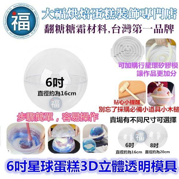 【星球蛋糕3D立體透明模具-6吋】巧克力行星 適用鏡面噴砂慕斯惠爾通蛋白粉泰勒粉色膏