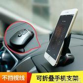 車載手機架多功能汽車用手機導航支架吸盤式旋轉儀表臺手機座支駕 居樂坊生活館