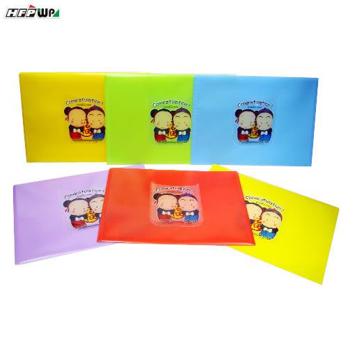 兒童節特價1個10元HFPWP橫式文件袋 防水無毒塑膠 台灣製 中國小敏文件袋 CCW230