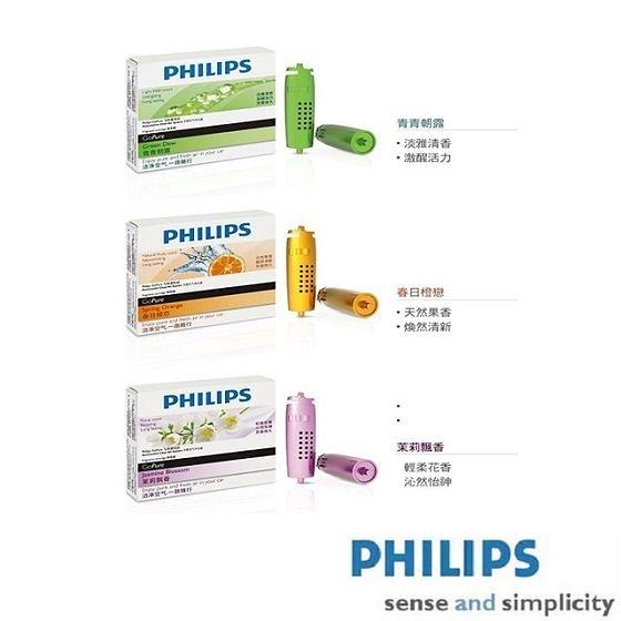 【飛利浦PHILIPS】HEPA第二代空氣清淨機香氛瓶《3入裝》