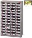 [家事達] SHUTER  A7零件櫃 A7-448D(加門型) 特價