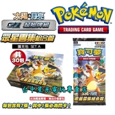 Pokemon PTCG 寶可夢集換式卡牌遊戲 太陽&月亮 眾星雲集組合篇擴充包 SETA 30包 台中星光電玩