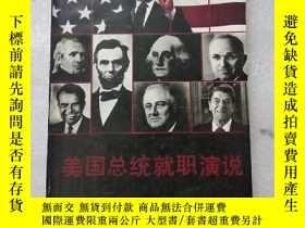 二手書博民逛書店罕見美國總統就職演講。Y225833 北方文藝 出版1990
