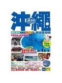 (二手書)沖繩旅遊全攻略 2014-15年版