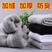 襪子男冬季純棉加厚棉襪冬天中筒保暖毛巾襪秋冬款長筒加絨毛圈襪   提拉米蘇