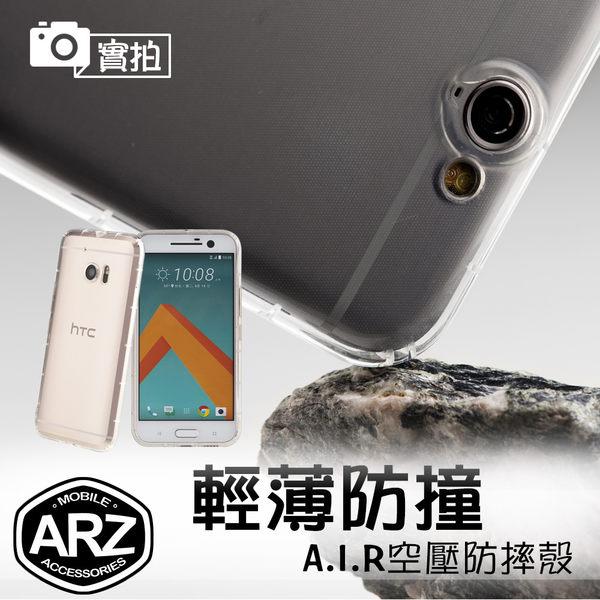 ARZ A.I.R空壓殼 適用滿版貼防摔殼 HTC One X9 M10 Desire 728 825 830 UU U Ultra play 手機殼保護殼 透明殼
