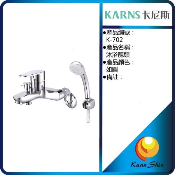 KARNS卡尼斯 沐浴龍頭 K-702