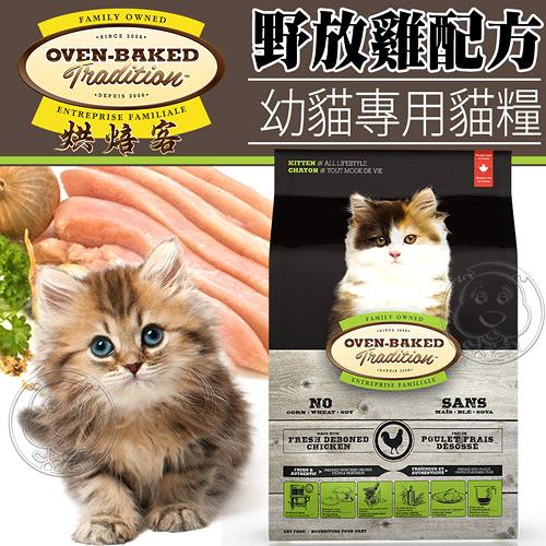 【培菓幸福寵物專營店】烘焙客Oven-Baked》幼貓野放雞配方貓糧5磅2.26kg/包