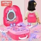 兒童化妝玩具套裝書包女孩過家家多功能工具箱男仿真廚房 NMS小艾新品