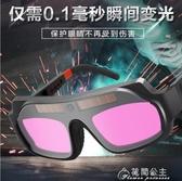護目鏡-自動變光電焊眼鏡焊工專用燒氬弧焊防強光防護面罩全自動護目鏡 花間公主