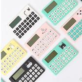 【中秋好康下殺】日韓創意文具可愛卡通學生用8位計算器迷你便攜式計算機
