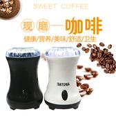 磨豆機 便捷式小型電動咖啡磨豆機家用輔食米糊磨粉機廚房用藥材研磨器