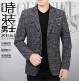 全館83折 2018春秋季薄款中年男士休閒西裝男套裝修身韓版西服上衣夾克外套