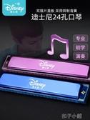迪士尼24孔口琴兒童10孔初學者成人復音c調口風琴幼兒園禮物樂器 扣子小鋪