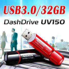 聯強/神腦 終身保 威剛ADATA UV150 USB3.0 32G 隨身碟 釦接式帽蓋 吊飾配件孔 口袋相簿
