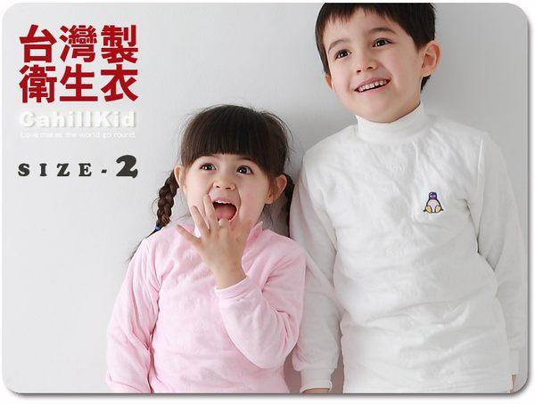 【Cahill嚴選】小乙福三層棉高領長袖衛生衣- 8號(7-8歲)