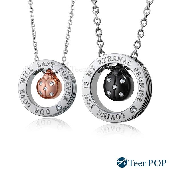 情侶項鍊 對鍊 ATeenPOP 送刻字 白鋼項鍊 幸福象徵 瓢蟲 單個價格 情人節禮