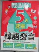 【書寶二手書T4/語言學習_XGD】輕圖解!5天速學韓語發音(18K+1MP3)_金龍範