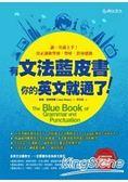 有文法藍皮書,你的英文就通了!