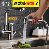 水龍頭廚房洗菜盆全銅伸縮可旋轉洗衣台洗碗池水槽家用 全館免運DF