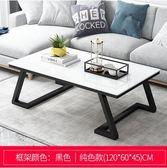 茶幾簡約現代鋼化玻璃茶幾輕奢客廳家用小戶型創意北歐茶幾小桌子JA7853『科炫3C』