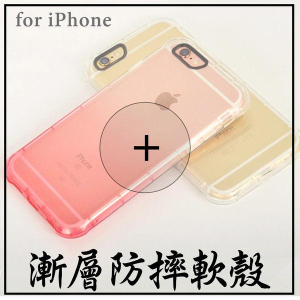 I PHONE 7plus I6S I6+ I7 I7+ 倍思 漸層 防摔殼 保護 氣墊殼 鏡頭保護 透明漸變 手機殼