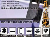 iPhone 6/7/8/Plus系列~9H硬度炫紫抗藍光碳纖維全屏鋼化玻璃保護貼