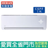 HERAN禾聯7-9坪1級HI/HO-GA50H變頻冷暖空調_含配送到府+標準安裝【愛買】