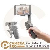 ◎相機專家◎ DJI 大疆 Osmo Mobile 3 單機 輕巧折疊 手持穩定器 三軸機械雲台 手機雲台 公司貨
