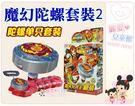麗嬰兒童玩具館~魔幻陀螺套裝2代.對戰發光陀螺.拉線發射器兒童玩具.有8種鬥魂覺醒套裝可選