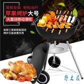 燒烤爐家用木炭烤爐戶外便攜迷你燒烤架子小圓形烤爐帶蓋子燜烤爐LXY1915【野之旅】