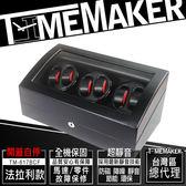 TIME MAKER自動上鍊盒TM-617BCF(O) 開蓋自停 法拉利款/動力儲存上鏈盒/日本靜音馬達13入/機械錶盒