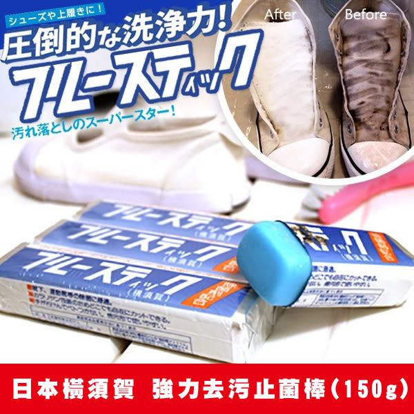 日本 橫須賀 強力去污止菌棒(150g) 洗衣皂 ◎花町愛漂亮◎SB