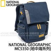 NATIONAL GEOGRAPHIC 國家地理 NG MC 5350 後背相機包 (24期0利率 免運 正成貿易公司貨) 地中海系列