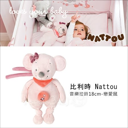 ✿蟲寶寶✿【比利時Nattou】歐洲30年領導品牌!絨毛音樂拉鈴-妮娜32cm