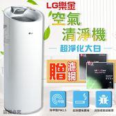 【買就送原廠濾網】LG樂金 超淨化大白 空氣清淨機 PS-W309WI