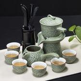 ronkin茶具套裝家用石磨創意陶瓷茶壺功夫茶杯半全自動懶人泡茶器 igo