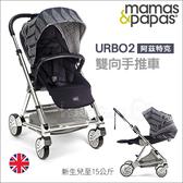 ✿蟲寶寶✿【英國mamas&papas】新生兒可平躺/快收/雙向/好推培林輪 嬰兒手推車 Urbo2 阿茲特克