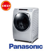 國際 PANASONIC NA-V130DW 滾筒洗衣機 智慧節能 APP智慧家電 容量13kg 合金鋼板 ※運費另計(需加購)
