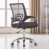 滑輪款電腦椅旋轉休閒靠背椅子凳子宿舍家用網布職員辦公椅會議椅igo   酷男精品館