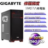 【南紡購物中心】技嘉平台【修羅國度】(I7-10700八核/256G SSD+1TB/8G D4/500W)