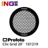 【映象攝影】Profoto Clic Grid 20° 蜂巢片 (101219) C1 Plus/A1/A1X專用控光 佑晟公司貨