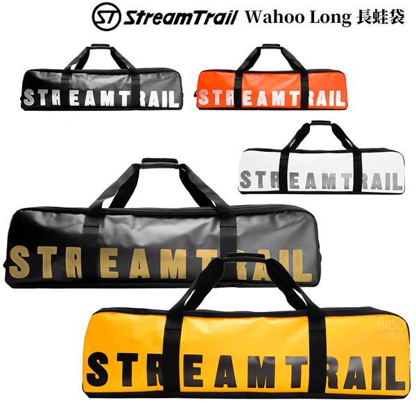【日本 Stream Trail】Wahoo Long 長蛙袋 蛙鞋袋 拉鍊夾層 可放釣竿 防水袋
