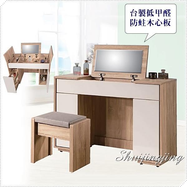 【水晶晶家具/傢俱首選】多莉絲3.3呎白橡木紋掀式兩用化妝鏡台(含椅) ZX8122-5