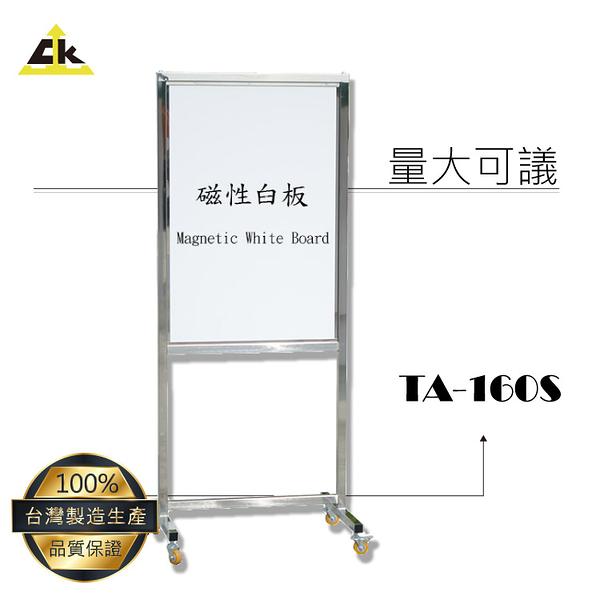【西瓜籽嚴選】TA-160S 磁性白板+軟木板 標示/告示/招牌/飯店/旅館/酒店/俱樂部/餐廳/MOTEL/遊樂場