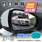 [7-11限今日299免運] 後照鏡防水膜 車窗通用防水膜 防霧膜 後視鏡(橢圓大款)✿mina百貨✿【G0074-F】